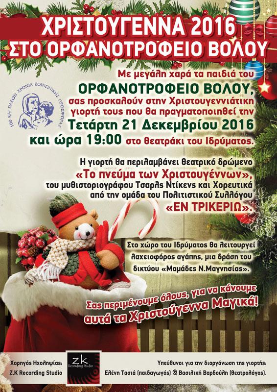 Πρόσκληση στη Χριστουγεννιάτικη γιορτή 2016
